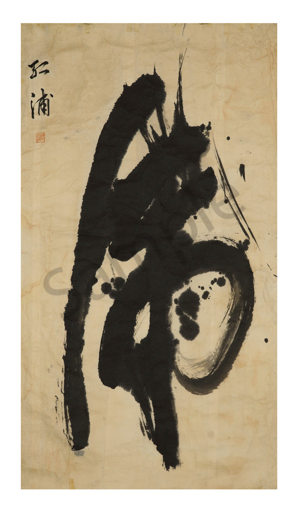 Tiger Calligraphy Koho Yamamoto