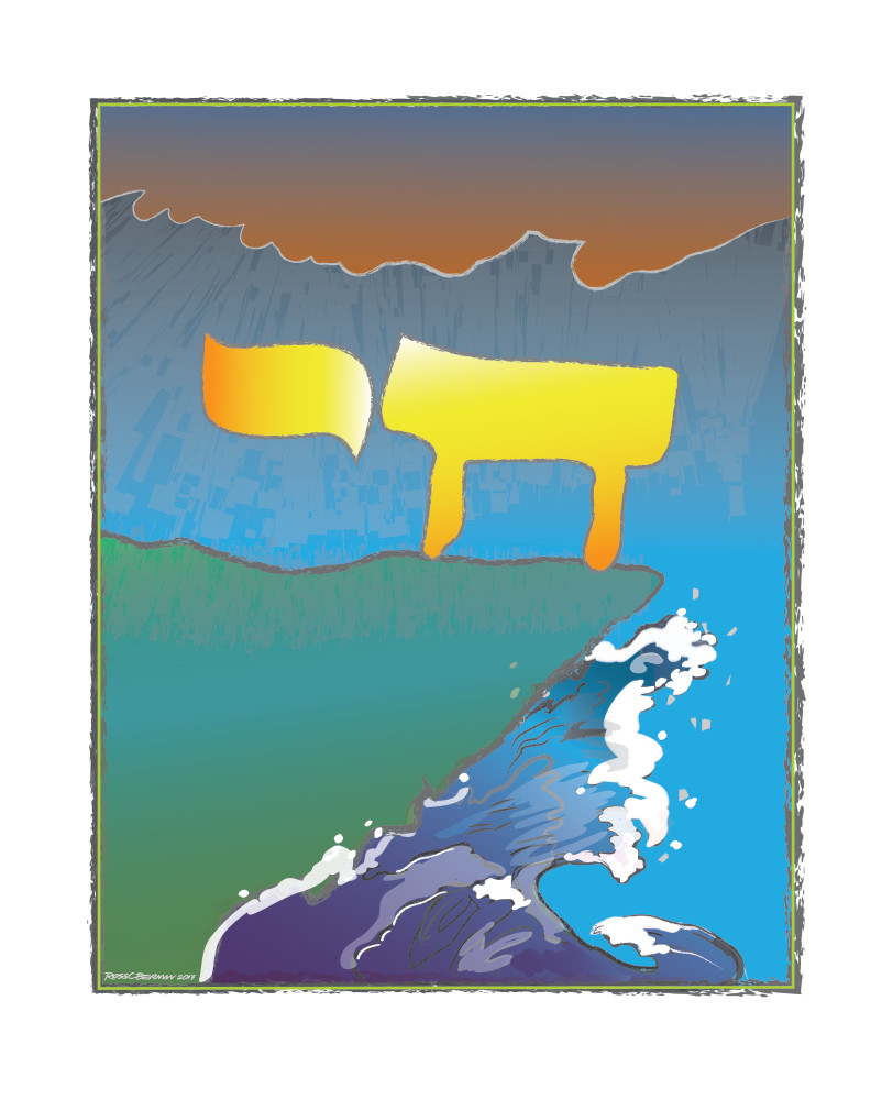 Inspiring Modern Judaica