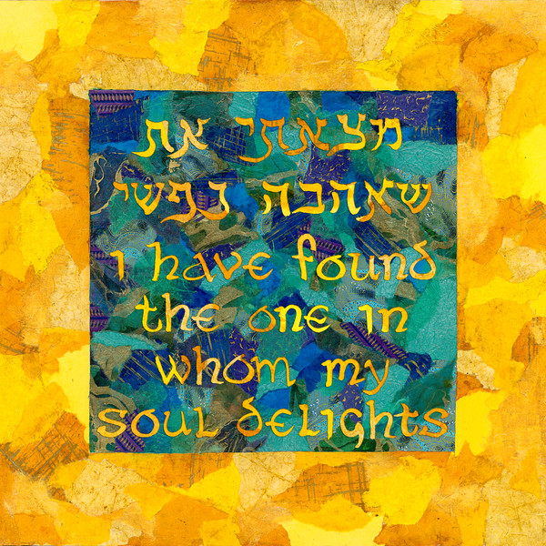 Contemporary Abstract Art Prints with Blessings in Hebrew and English by Nishima