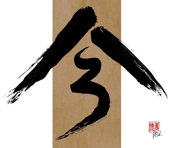 Zen Calligraphy Gallery