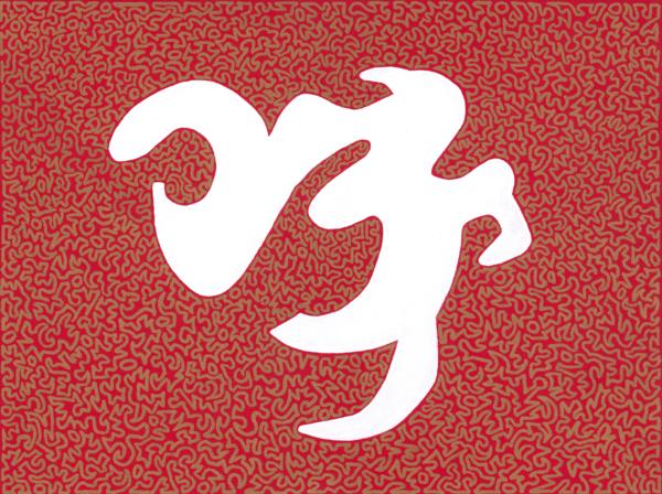 Merch: Revel In Red Art | Off The Edge Art
