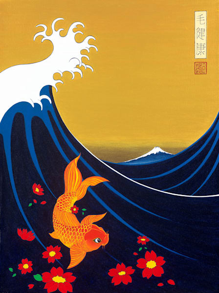 Wave Koi and Mt Fuji