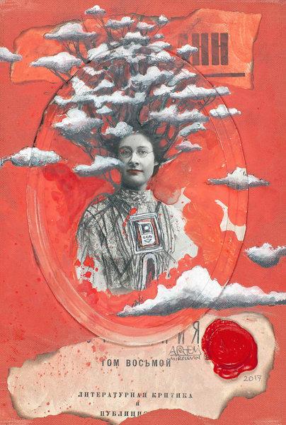 Cloud Head Art | artemart