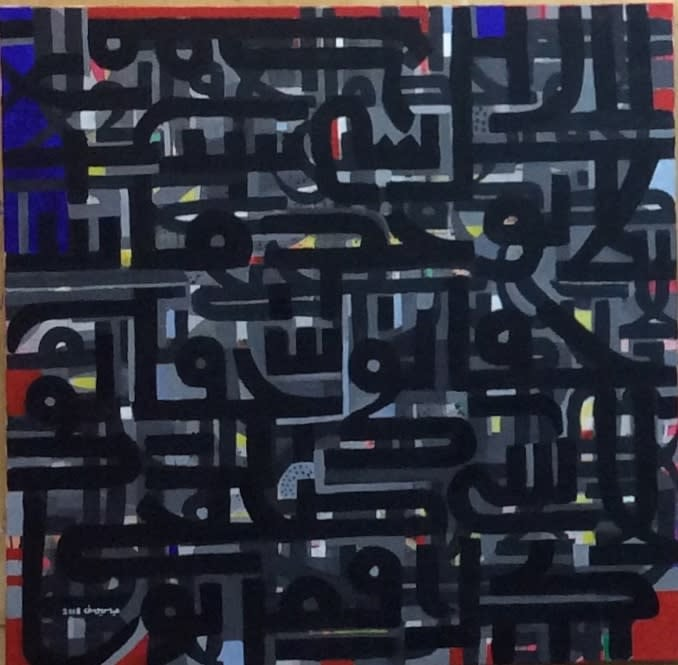 Act 1, Abbas Yousif, Nothing is True, Everything is Possible