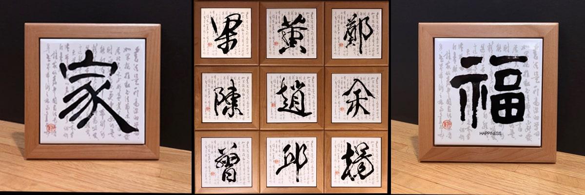 <div class='title'>           Calligraphy Merchandise         </div>